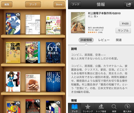 Apple starts offering paid iBookstore content to Japan