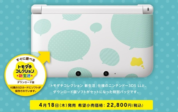 Nintendo announces 'mint white' 3DS XL, Tomodachi Collection bundle for Japan