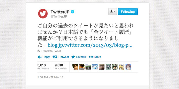 Twitter archive service expands into 12 more languages, includes Chinese, Russian and Japanese