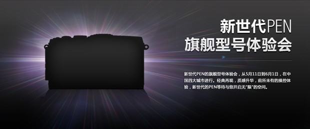 Olympus China teases a new flagship PEN camera