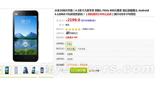 Xiaomi M2s listed at, then pulled from China Telecom