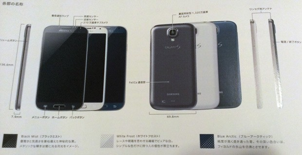 Samsung&#8217;s Galaxy S 4 gets &#8216;blue arctic&#8217; paint-job for NTT DoCoMo