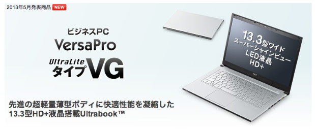 NEC launches VersaPro VX business laptop, VG Ultrabook in Japan