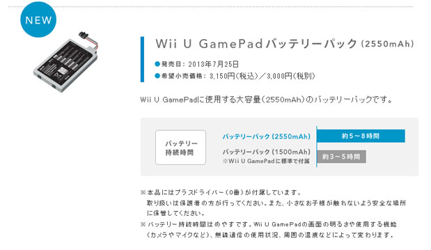 Official 2550mAh Wii U GamePad battery announced in Japan, promises up to 8 hours of gameplay