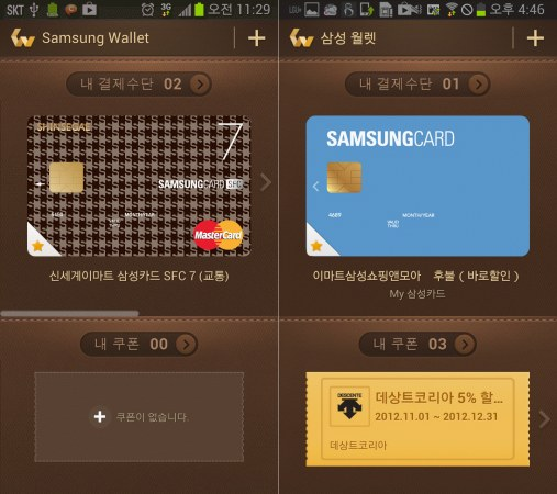 Samsung's Wallet app launches in Korea