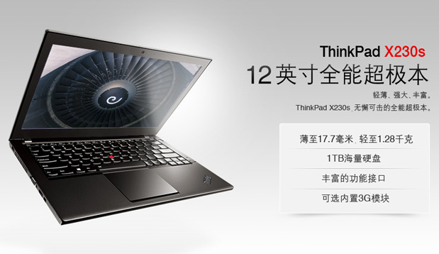 Lenovo ThinkPad X230s unveiled in China a thinner and more lightweight 12incher