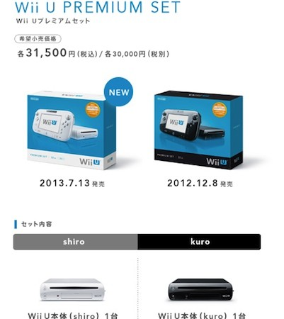 Nintendo Japan announces white 32GB Wii U, Wiimote quick charger, special Luigi edition 3DS XL and
