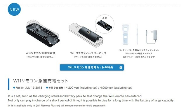 Nintendo Japan announces white 32GB Wii U, Wiimote quick charger and special Luigi edition 3DS XL