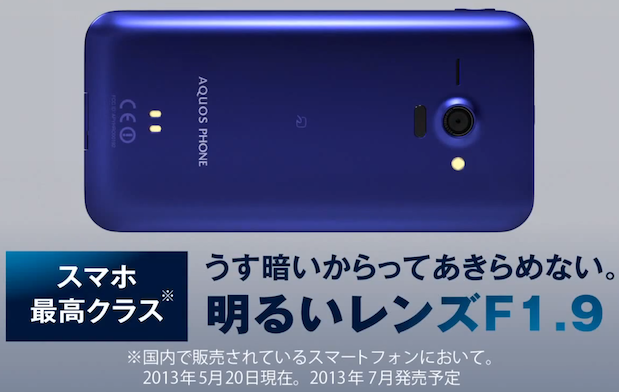 Sharp's SHL22 hits KDDI this week with an ultra fast f19 lens and chunky battery