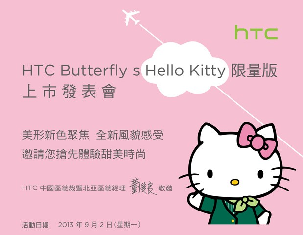 htc-butterfly-s-hello-kitty-inv.jpg