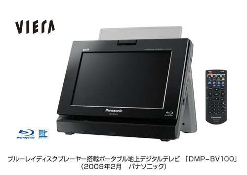 Panasonic portable Blu-ray TV