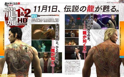 Yakuza 1 & 2 HD remakes incoming