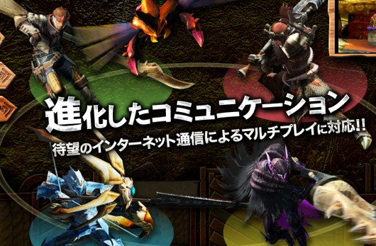 Monster Hunter 4 out in Japan March 2013