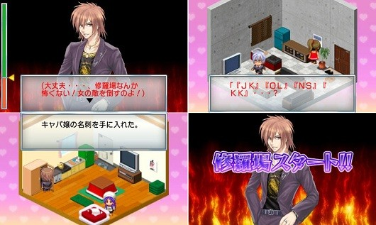 'Assault the Cheating Boyfriend! Caught You RedHanded' hits Japan's 3DS eShop next week