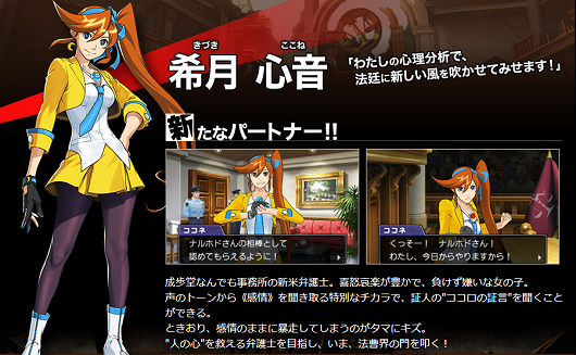 Shake hands, hearts with Ace Attorney 5's heroine, Kizuki Kokone