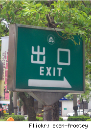 chinese-exit-sign