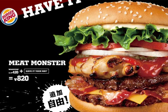Meat Monster chicken hamburger in Japan