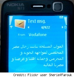 pro-egypt text from vodafone