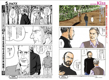 First chapter of Steve Jobs manga now on sale in Japan