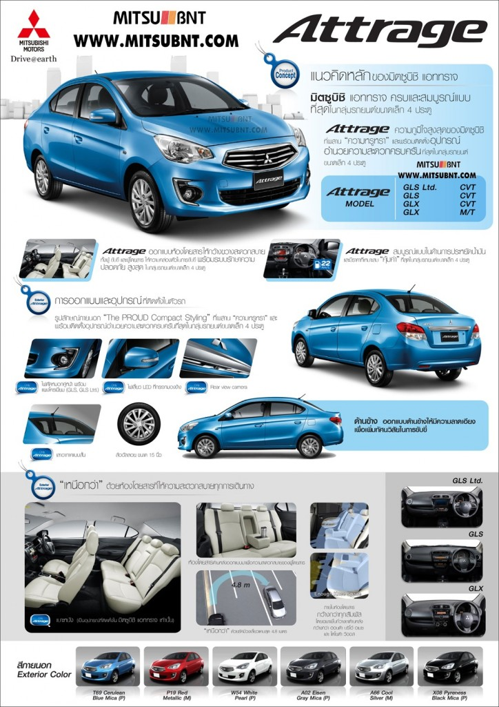 Mitsubishi Attrage Brochure Reveals Additional Looks Info
