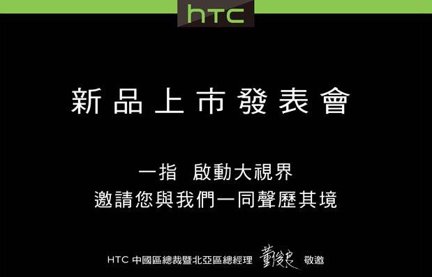 HTC One Max Launch Event Flyer